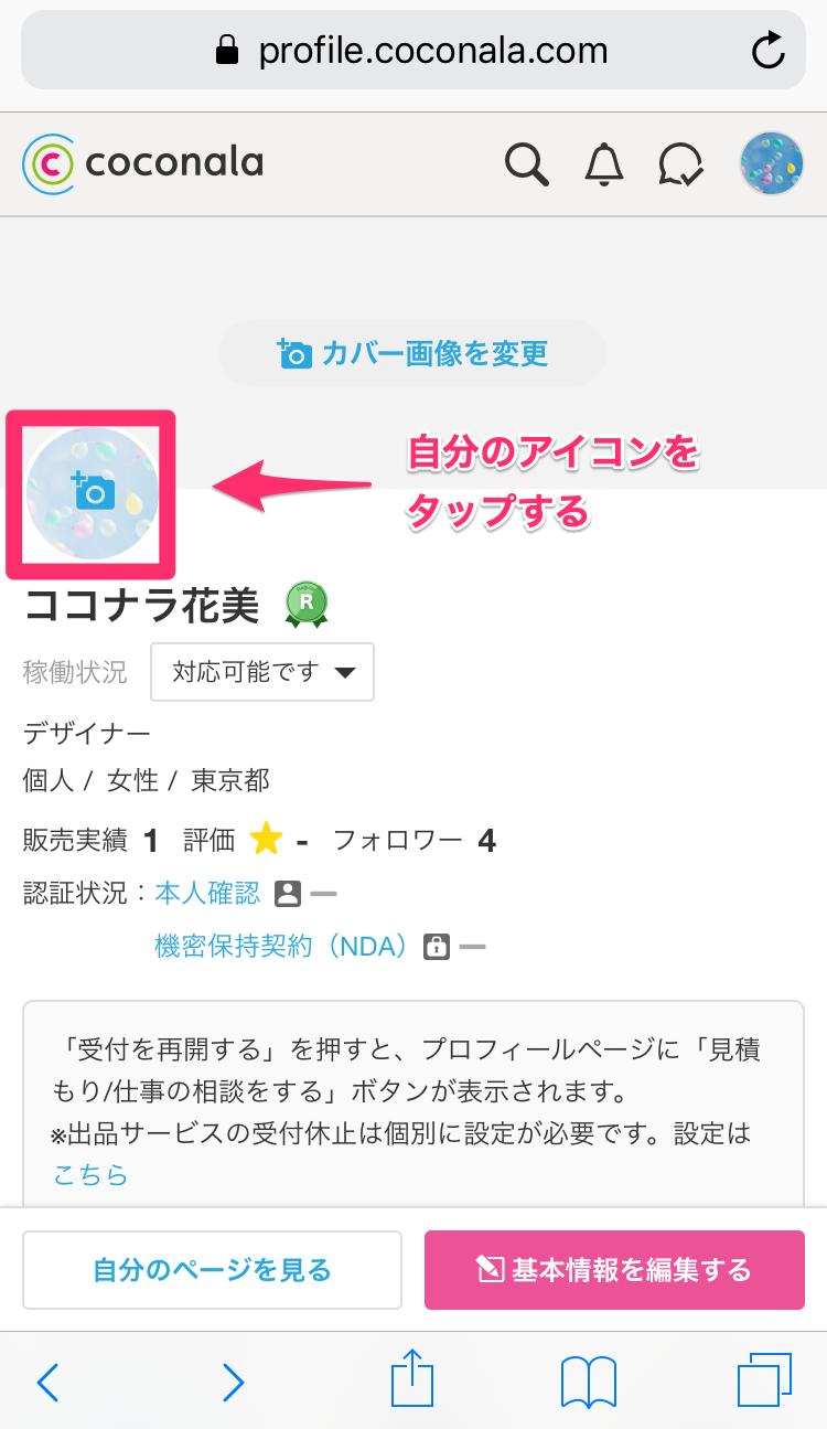 ユーザー 変更 spotify 名